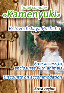 hotel complex Kamenyuki national park Belovezhskaya Pushcha rest recreation center of Belarus