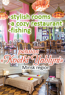 pension Kvetki Yablyni recreation center of Belarus recreation in Belarus stylish rooms, cozy restaurant, fishing