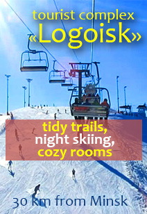 tourist complex Logoisk recreation centers in Belarus recreation in Belarus night skiing Belarus 2021