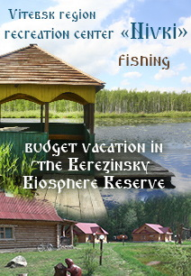 recreation center Nivki budget vacation in the Berezinsky biosphere reserve, fishing summer 2020