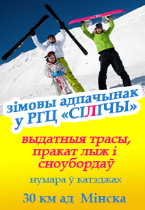 tourist complex Silichy holidays in Belarus ski and snowboard rental Belarus winter 2021